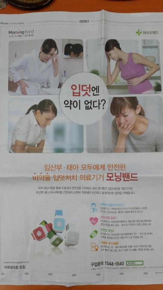 2013년 12월 3일 중앙일보.jpg