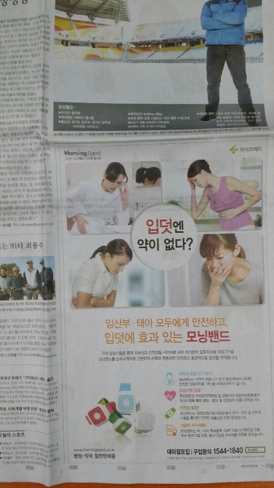 2013년 12월18일 중앙일보.jpg